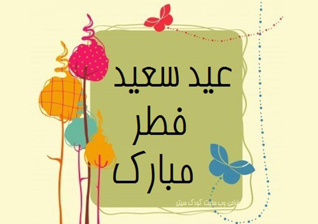 عکس فانتزی تبریک عید فطر