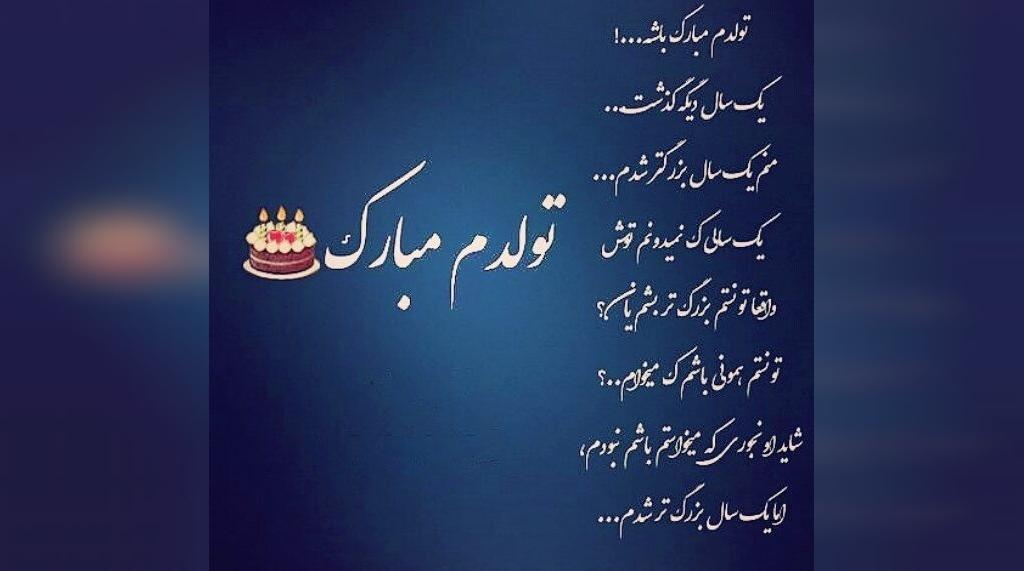 عکس نوشته امروز تولدم بود