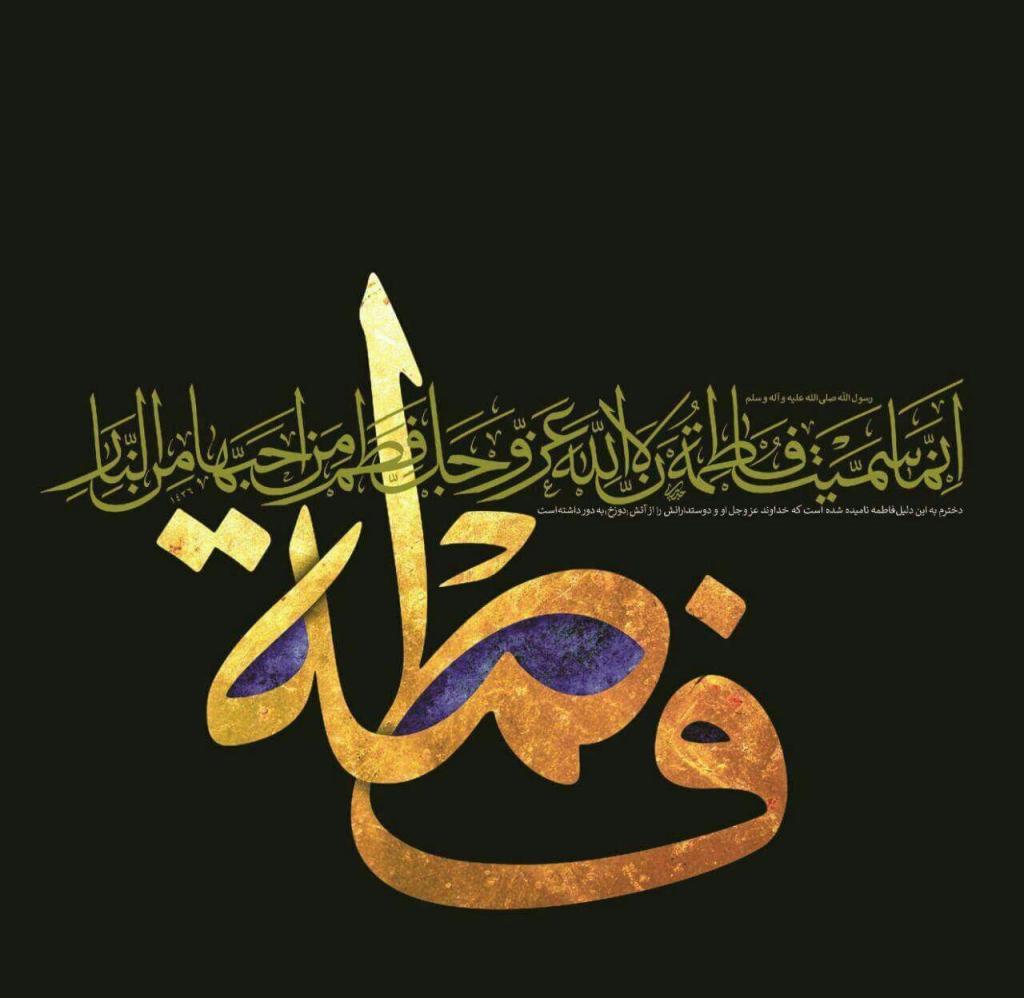 عکس نوشته نام فاطمه زهرا سلام الله علیها