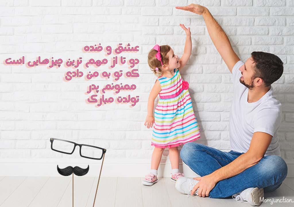 متن تبریک تولد پدر