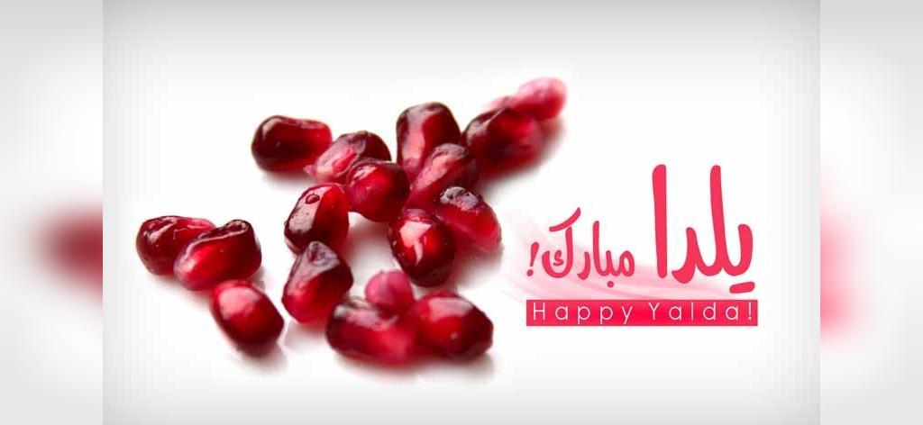 عکس نوشته زیبا تبریک شب یلدا
