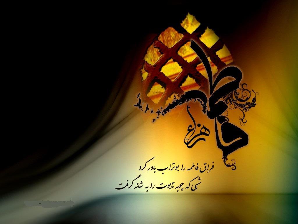 عکس نوشته شعر شهادت فاطمه زهرا سلام الله علیها