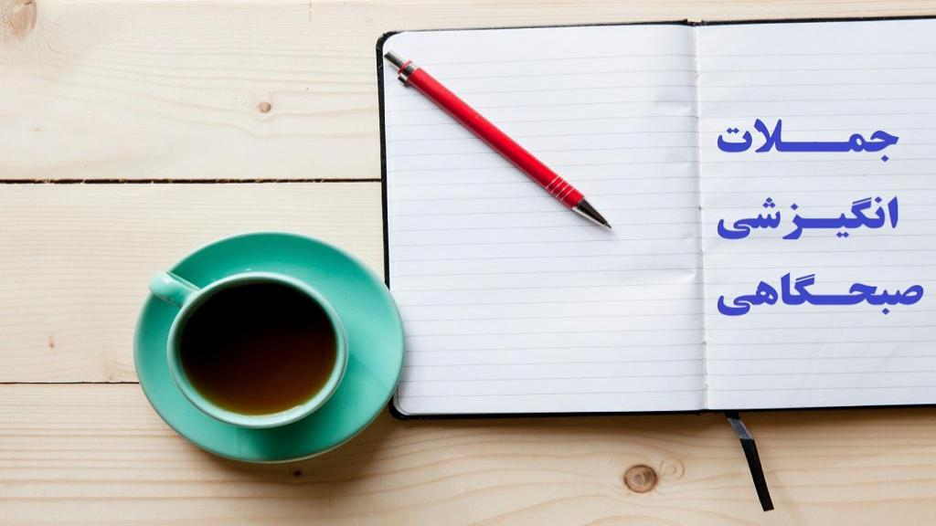 جملات انگیزشی صبحگاهی شاد، کوتاه برای شروع صبح با انرژی مثبت