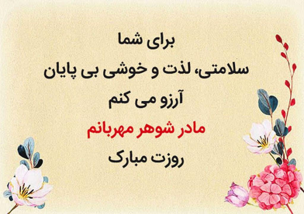 متن مجری برای تبریک روز مادر