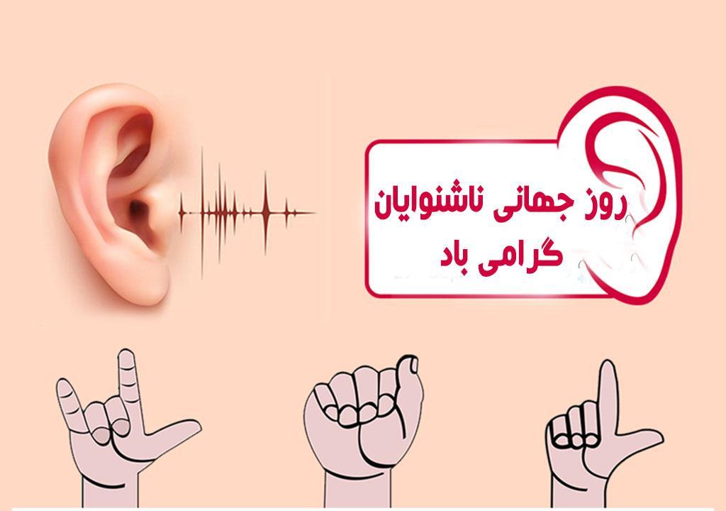 روز جهانی ناشنوایان مبارک به زبان اشاره