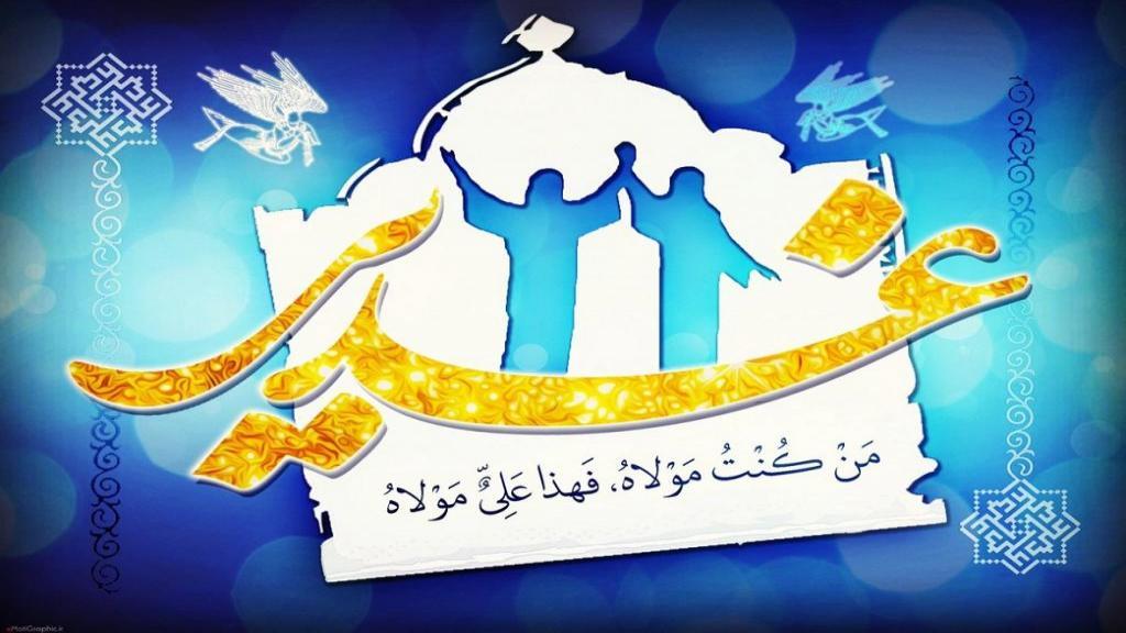 پروفایل عید سعید غدیر جدید + عکس نوشته عید غدیر برای سادات