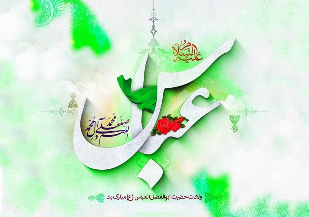 متن زیبا تبریک ولادت حضرت عباس