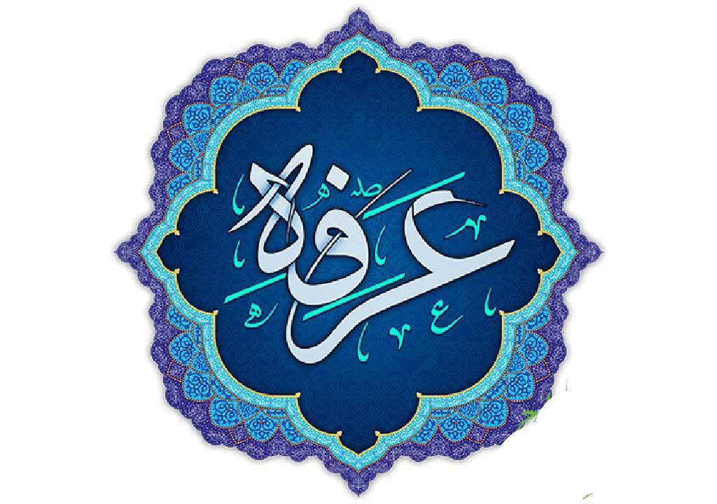 تصویر پروفایل روز عرفه