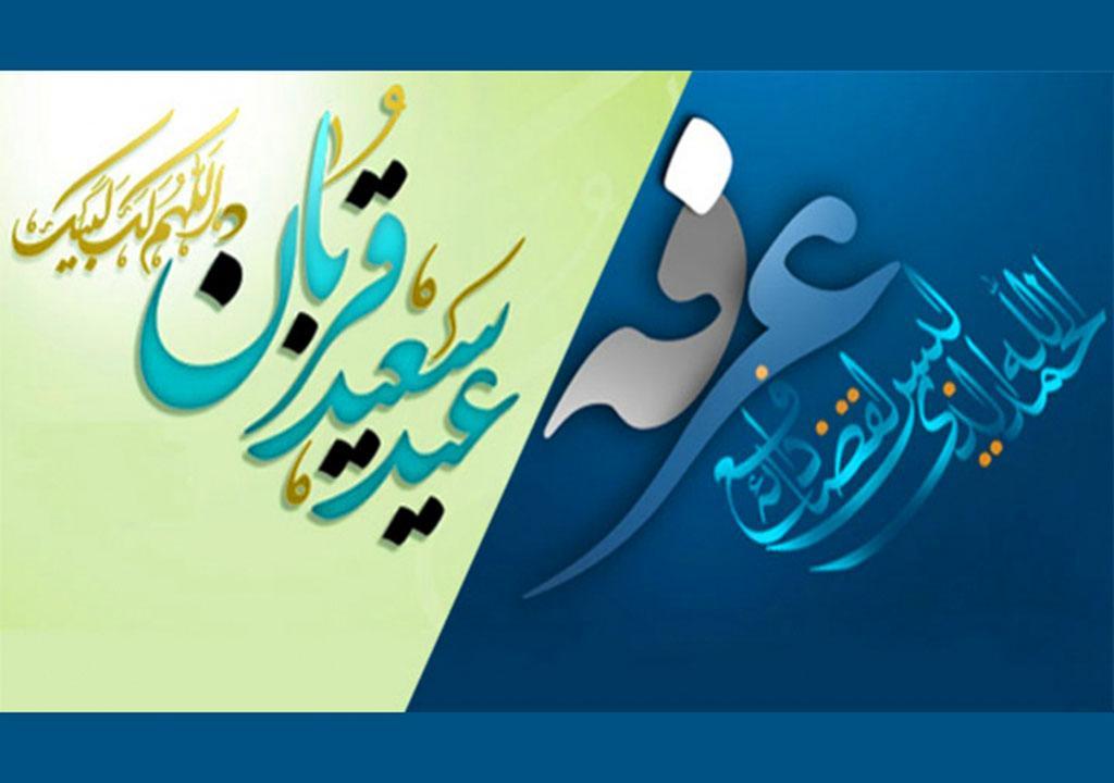 تبریک عید عرفه و عید قربان