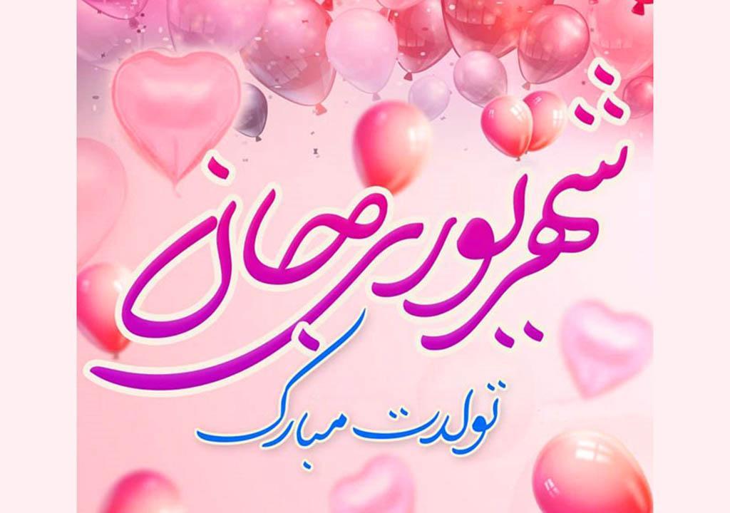 تبریک تولد شهریور به همسر