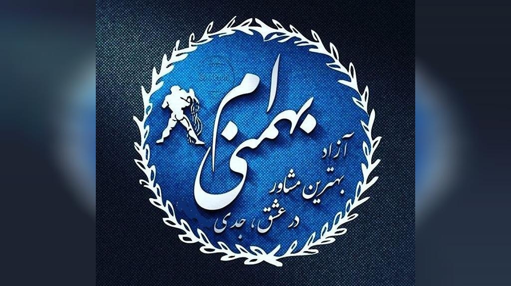 عکس پروفایل بهمن ماهی پسرونه