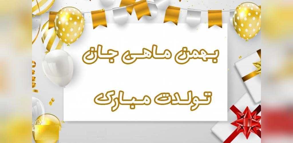 عکس نوشته خاص بهمن ماهی جان تولدت مبارک