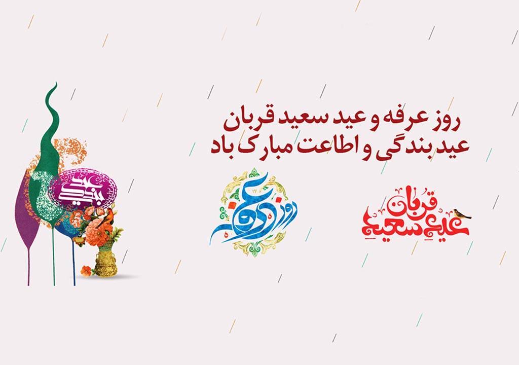 عکس نوشته روز عرفه و عید قربان