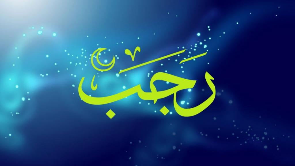 دعای ماه رجب صوتی ؛ دانلود دعای ماه رجب با صدای موسوی قهار