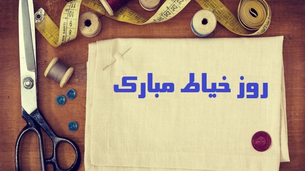پیام تبریک روز خیاط با متن زیبا + عکس نوشته روز خیاط مبارک