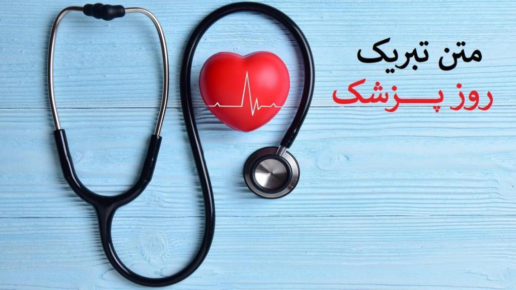 متن تبریک روز پزشک عاشقانه، رسمی و دلنوشته روز پزشک مبارک