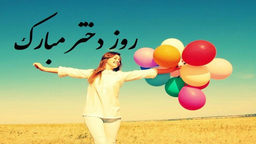 متن تبریک روز دختر ؛ جملات زیبا روز دخترم مبارک + عکس نوشته