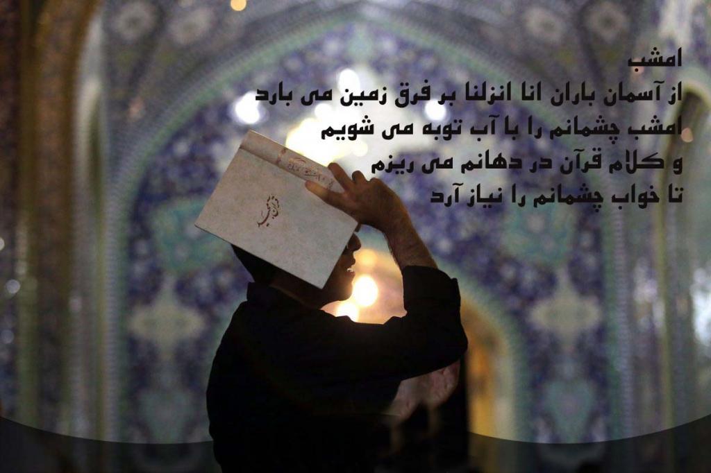 عکس نوشته شب احیا