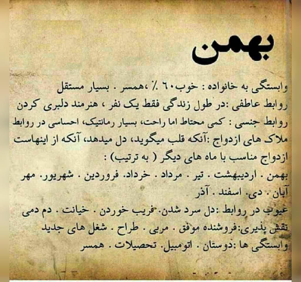 عکس نوشته مشخصات بهمن ماهی ها