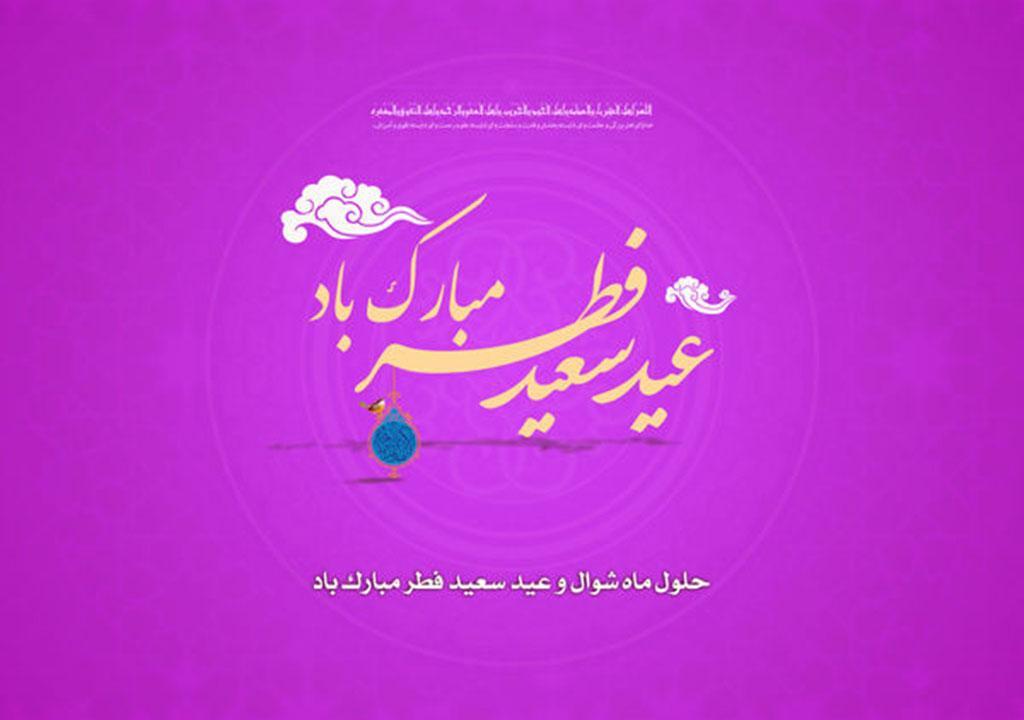 پوستر تبریک عید فطر