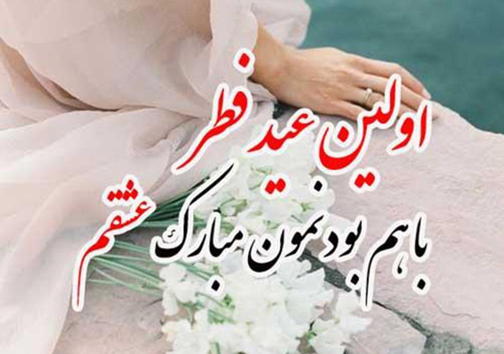 عکس نوشته عاشقانه تبریک عید فطر