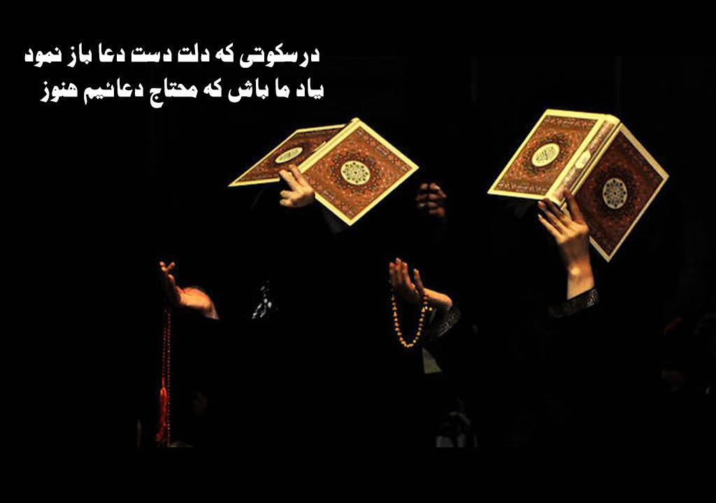 عکس نوشته شب قدر التماس دعا