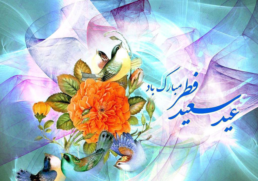 پوستر عید فطر مبارک