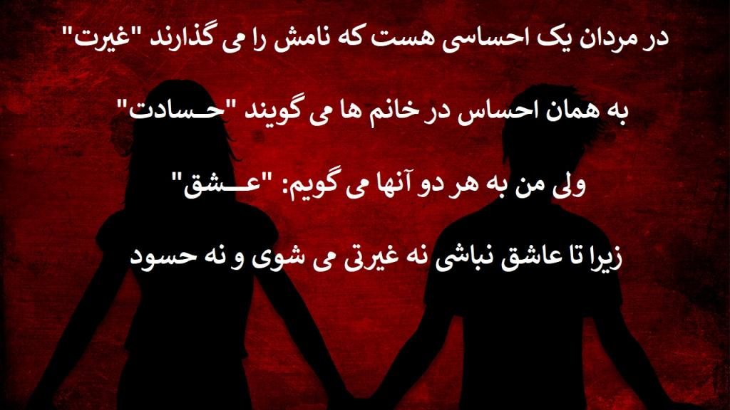 عکس نوشته پروفایل در مورد حسادت