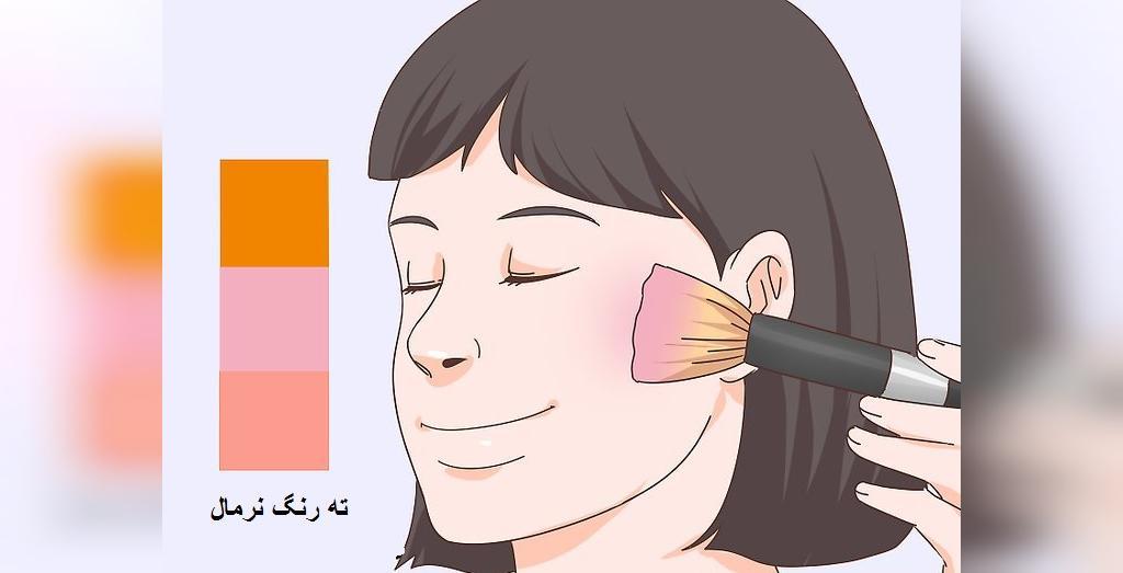 رژ گونه مناسب افراد با رنگ پوست طبیعی