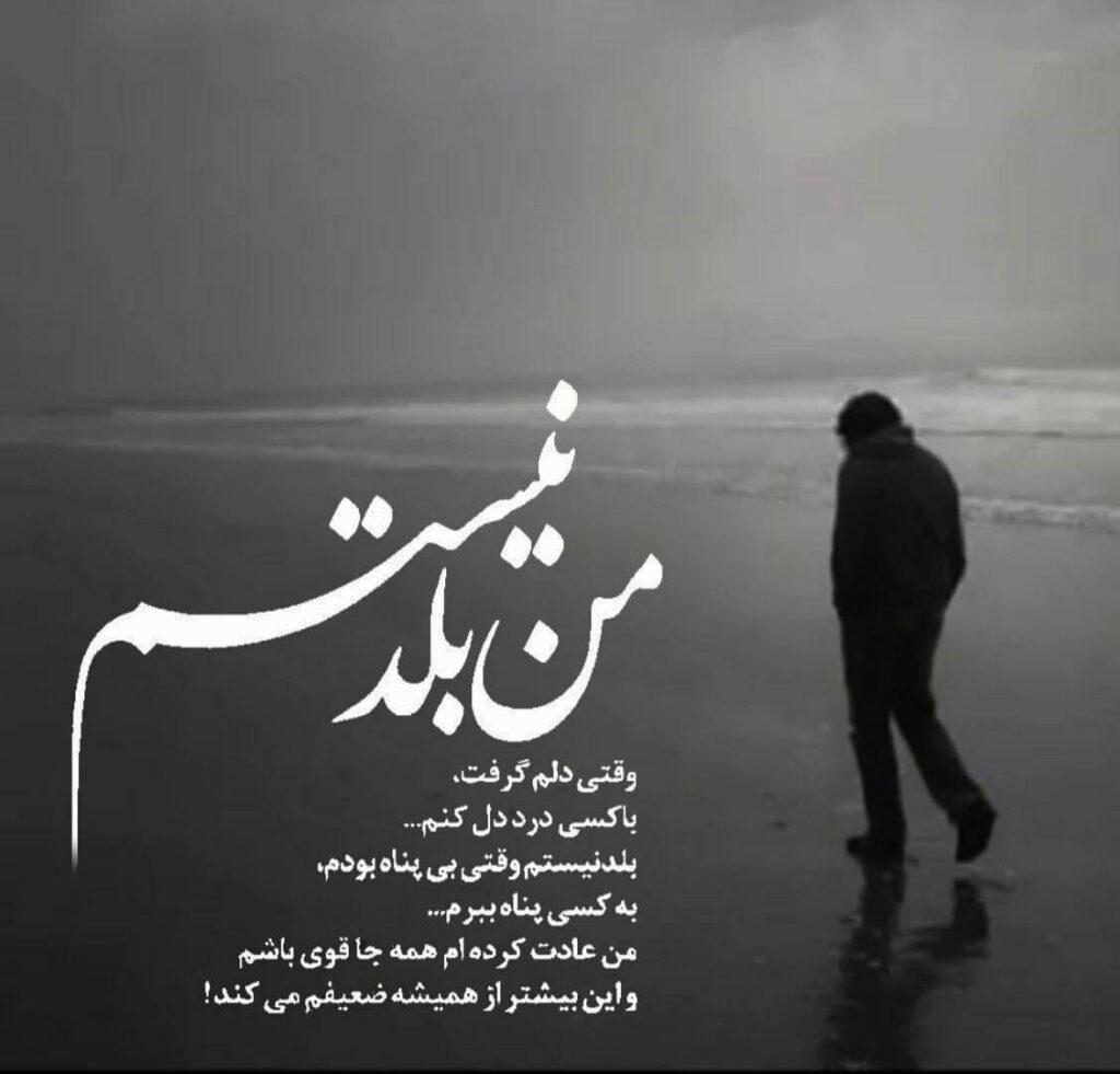 دل نوشته های تنهایی جدید