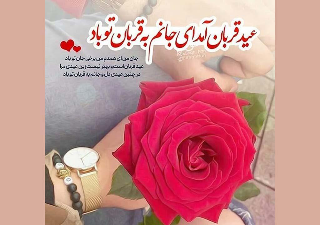 شعر تبریک عید قربان عاشقانه
