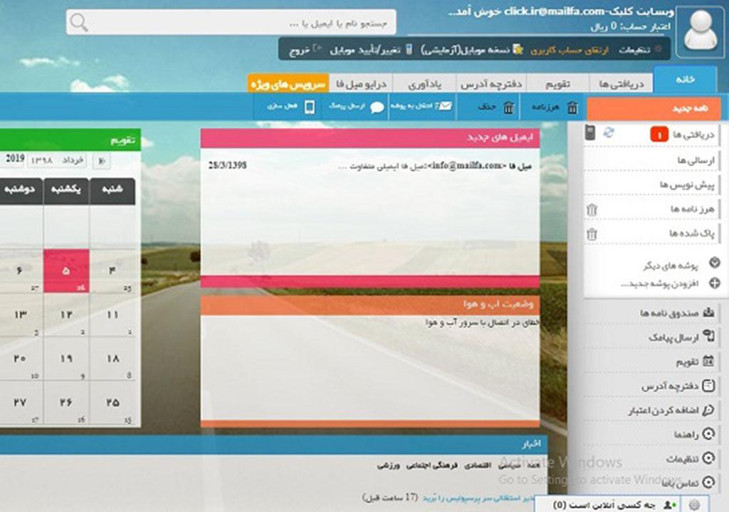 ساخت ایمیل فارسی قدم به قدم