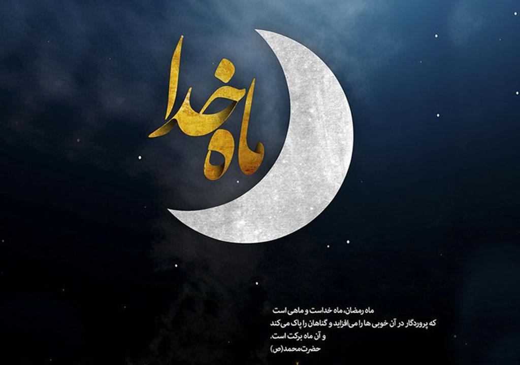 مجموعه عکس ماه رمضان