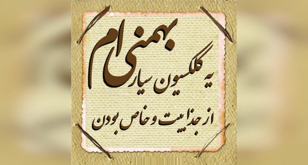 عکس پروفایل کلکسیون بهمنی ام