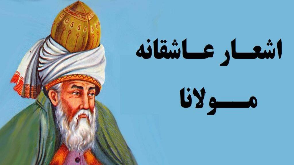 اشعار عاشقانه مولانا ؛ زیباترین شعرهای مولوی در مورد عشق