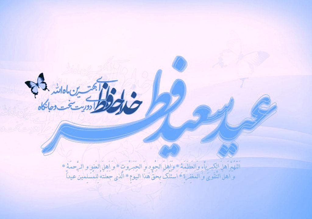 عکس نوشته عید فطر جدید