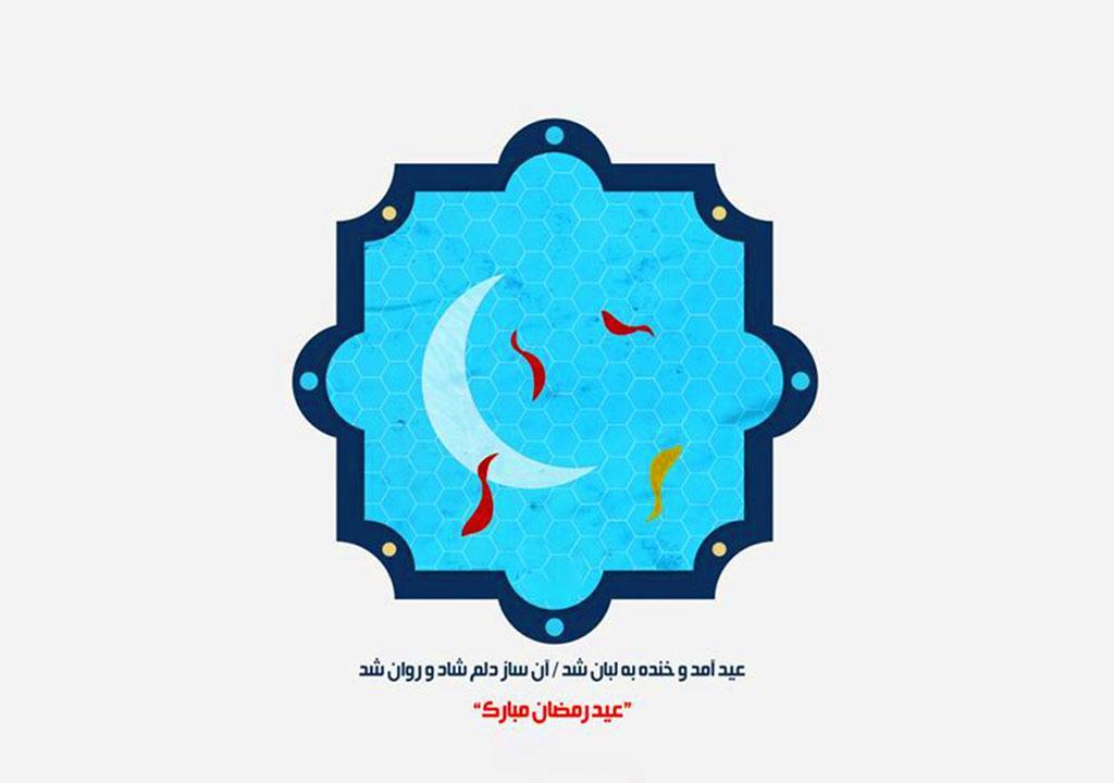 عکس پروفایل عید فطر جدید