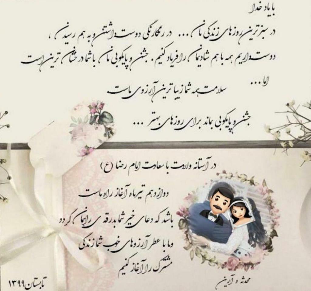 متن کارت عروسی کرونایی