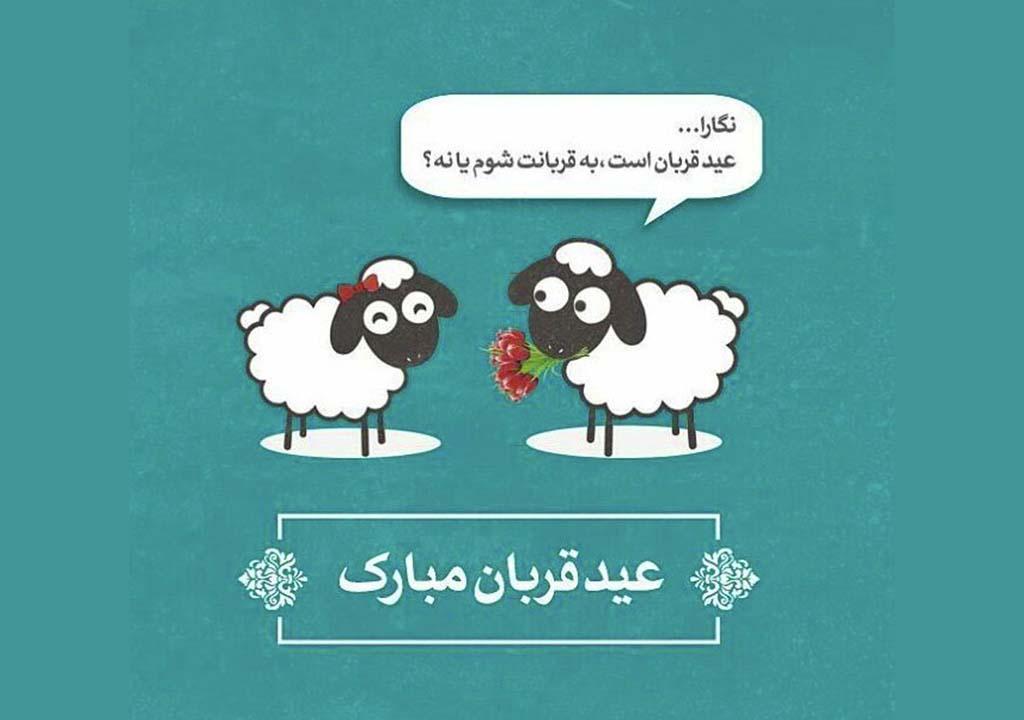 عکس فانتزی تبریک عید قربان
