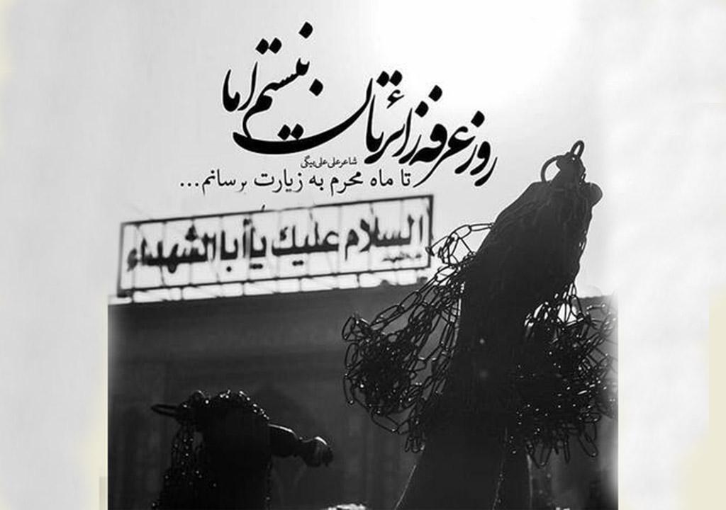 زیارت امام حسین روز عرفه