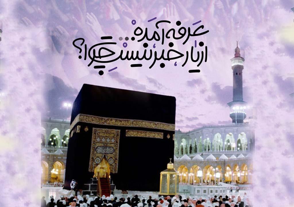 عکس نوشته با متن روز عرفه