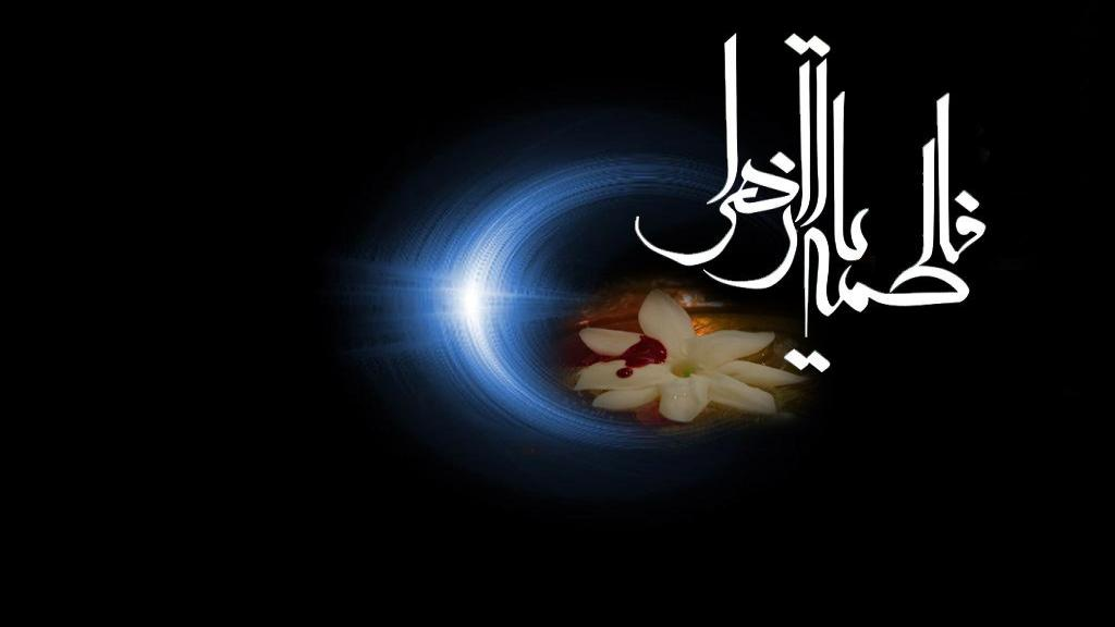 ایام فاطمیه چیست و چند روز است ؛ شهادت حضرت فاطمه چه روزی است