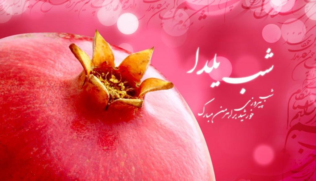 عکس نوشته خاص شب یلدا مبارک