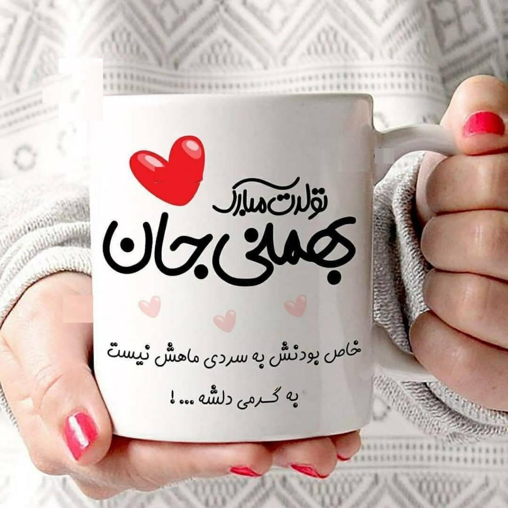 عکس پروفایل بهمن ماهی دخترونه