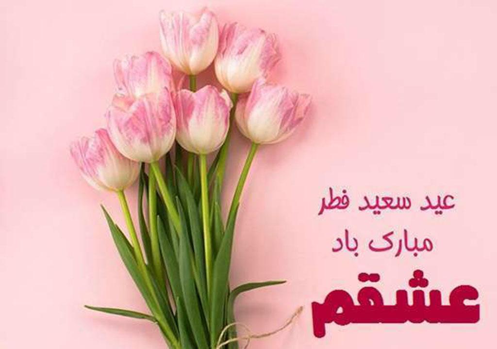 تبریک عید فطر به همسر