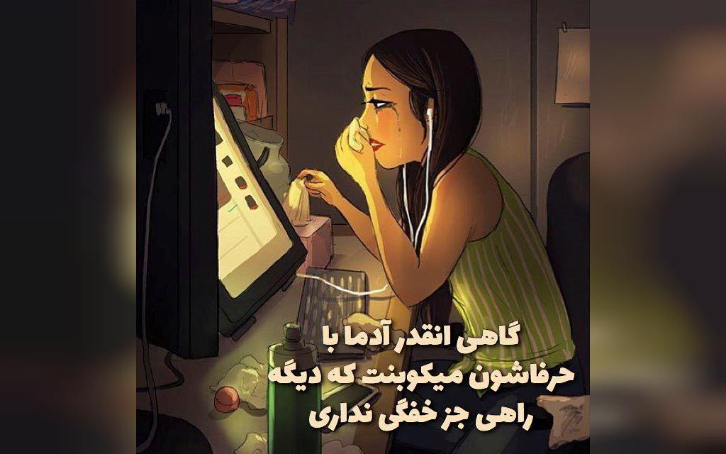 عکس نوشته فانتزی و غمگین دخترانه برای پروفایل