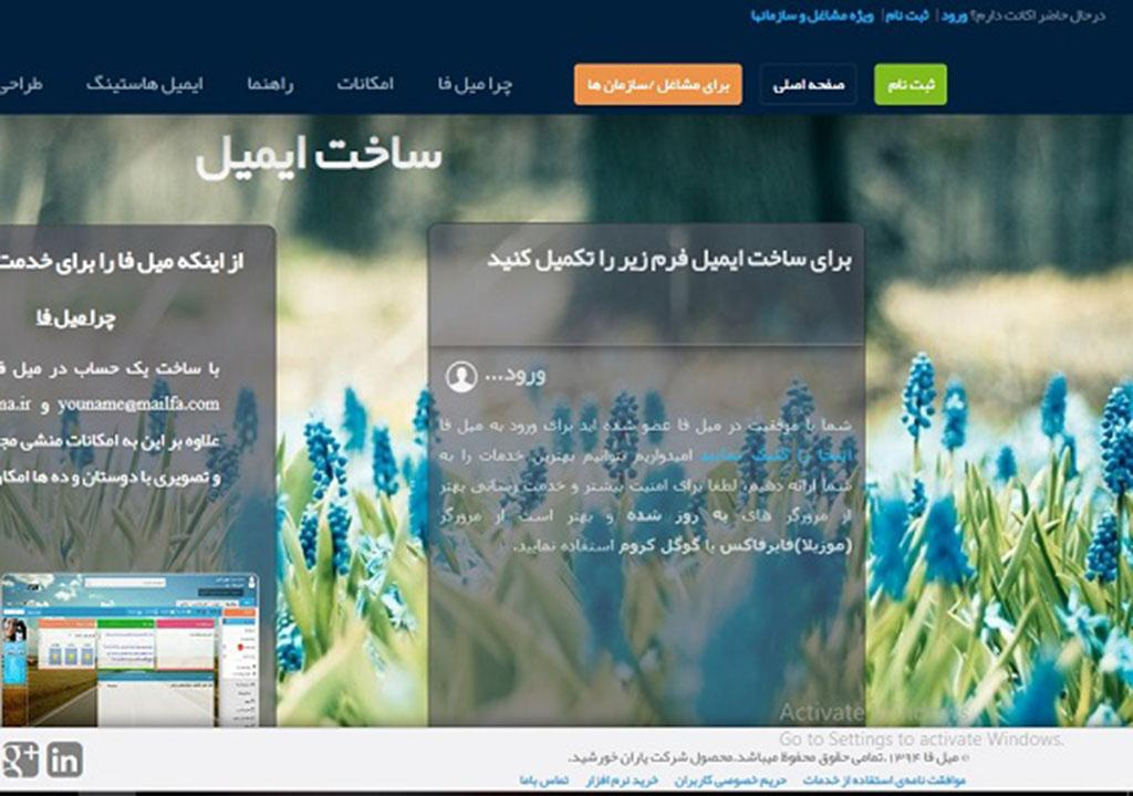 ساخت ایمیل فارسی با پسوند ir