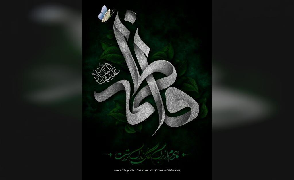 عکس نوشته زیبا حضرت فاطمه زهرا (س)