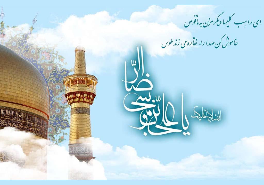 عکس نوشته میلاد حضرت رضا (ع)