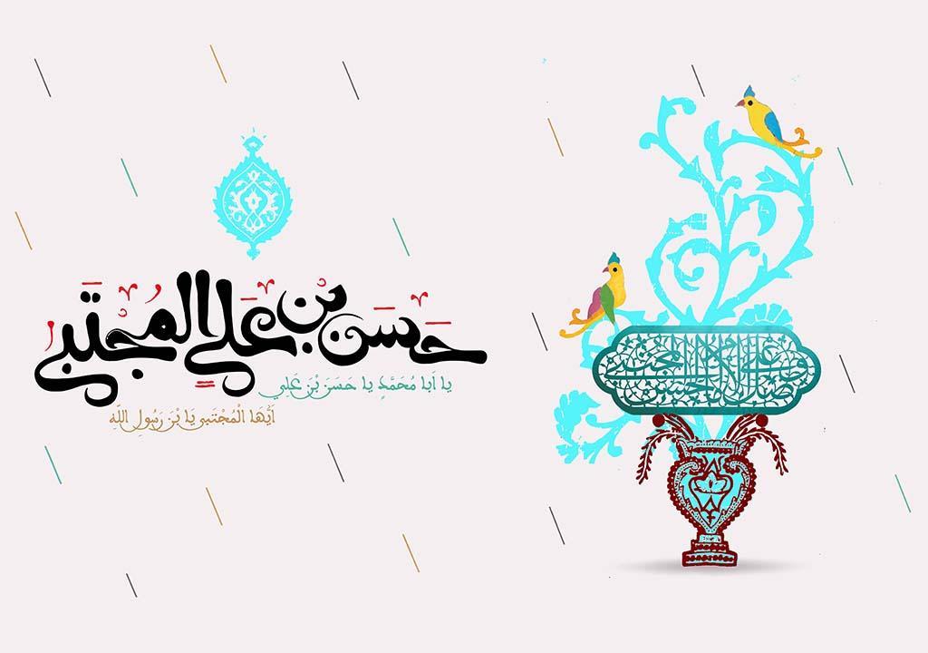 عکس نوشته میلاد امام حسن مجتبی